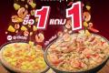 โปรโมชั่น พิซซ่าฮัท ซื้อ 1 แถม 1 ฟรี ทุกหน้า ทุกหมวด ที่ Pizza Hut วันนี้ ถึง 31 ธันวาคม 2562