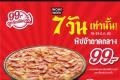 โปรโมชั่น พิซซ่าฮัท Wow Week ถาดละ 99 บาท เฉพาะสาขาที่ร่วมรายการ และ ฮอกไกโดชีส ถาดแรก 199 บาท ถาดที่สอง 99 บาท และ ทริปเปิ้ล ว้าว บ๊อกซ์ กล่อง 3 ชั้น ที่ Pizza Hut