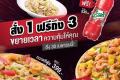 โปรโมชั่น พิซซ่าฮัท ซื้อ 1 แถม 3 และ ฮัท ดับเบิ้ล โหด และ พิซซ่า ซื้อ 1 แถม 1 ฟรี ทุกหน้า ทุกหมวด ที่ Pizza Hut วันนี้