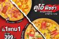 โปรโมชั่น พิซซ่าฮัท ดูโอ้ พิซซ่า ซื้อ 1 แถม 1 ฟรี และ ฮัท โหด คูณสอง 2 และ โปร อื่น ที่ Pizza Hut วันนี้