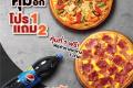 โปรโมชั่น พิซซ่าฮัท ซื้อ 1 แถม 2 ฟรี และ โปรพิซซ่าฮัท พิซซ่า อื่นๆ ที่ Pizza Hut วันนี้