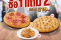 โปรโมชั่น พิซซ่าฮัท พิซซ่า ซื้อ 1 แถม 2 และ พิซซ่า Philly Cheese คู่เนื้อหยุดโลก และ Big slice (บิ๊กสไลซ์) พิซซ่า ยาว 29 ซ.ม. และ  โปรพิซซ่าฮัท พิซซ่า อื่นๆ ที่ Pizza Hut วันนี้