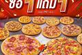 โปรโมชั่น พิซซ่าฮัท พิซซ่า ซื้อ 1 แถม 1 ฟรี และ ซื้อ 1 แถม 3 ราคา 319 บาท และ พิซซ่า กุ้งกรอบ ไททัน และ  โปรพิซซ่าฮัท พิซซ่า อื่นๆ ที่ Pizza Hut วันนี้