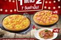 โปรโมชั่น พิซซ่าฮัท ซื้อ 1 แถม 1 ฟรี ทุกหน้า ทุกหมวด ที่ Pizza Hut วันนี้ ถึง 15 มกราคม 2563