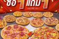 โปรโมชั่น พิซซ่าฮัท พิซซ่า ซื้อ 1 แถม 1 ฟรี และ พิซซ่า กุ้งกรอบ ไททัน และ  โปรพิซซ่าฮัท พิซซ่า อื่นๆ ที่ Pizza Hut วันนี้