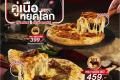 โปรโมชั่น พิซซ่าฮัท พิซซ่า Philly Cheese คู่เนื้อหยุดโลก และ Big slice (บิ๊กสไลซ์) พิซซ่า ยาว 29 ซ.ม. และ  โปรพิซซ่าฮัท พิซซ่า อื่นๆ ที่ Pizza Hut วันนี้