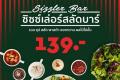 โปรโมชั่น ซิซเล่อร์ สลัดบาร์ ทานได้ ไม่อั้น เพียง 139 บาท ที่ Sizzler วันนี้เป็นต้นไป