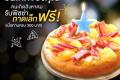 โปรโมชั่น ฉลองวันเกิด สุดพิเศษ ที่ เดอะ พิซซ่า คอมปะนี รับฟรี พิซซ่าถาดเล็ก พร้อมของขวัญ The Pizza Company สำหรับคนเกิดเดือน สิงหาคม 2561