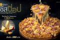 โปรโมชั่น เดอะ พิซซ่า คอมปะนี พิซซ่า ชีสป๊อป และ พิซซ่าหนักเครื่อง ถาดละ 129 บาท มี 4 หน้า ให้เลือก และ ชุดสุดคุ้ม ที่ The Pizza Company 1112 วันนี้