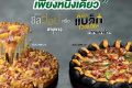 โปรโมชั่น เดอะ พิซซ่า คอมปะนี พิซซ่า แบล็กโวลเคโน่ และ พิซซ่า ชีสป๊อป และ เมนูอื่นๆ ที่ The Pizza Company 1112 วันนี้