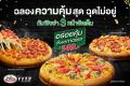โปรโมชั่น เดอะ พิซซ่า คอมปะนี พิซซ่า ถาดละ 149 บาท และ พิซซ่า ทุเรียน หมอนทอง และ ชุดสุดคุ้ม ที่ The Pizza Company 1112 วันนี้