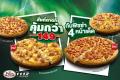โปรโมชั่น เดอะ พิซซ่า คอมปะนี พิซซ่า ถาดละ 149 บาท และ ชุดสุดคุ้ม ที่ The Pizza Company 1112 วันนี้