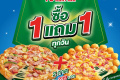 โปรโมชั่น เดอะ พิซซ่า คอมปะนี ซื้อ 1 แถม 1 ฟรี และ นิวยอร์ก พิซซ่า 18 นิ้ว และ โปร อื่นๆ ที่ The Pizza Company 1112 วันนี้