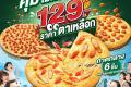 โปรโมชั่น เดอะ พิซซ่า คอมปะนี พิซซ่า 129 บาท และ พิซซ่า ดิปเปอร์ และ พิซซ่า กุ้งระเบิดขอบ และโปร อื่นๆ ที่ The Pizza Company 1112 วันนี้