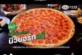 โปรโมชั่น เดอะ พิซซ่า คอมปะนี นิวยอร์ก พิซซ่า ไซส์ XXL และ ขอบซอสเซจไบท์ส และ โปร อื่นๆ ที่ The Pizza Company 1112 วันนี้
