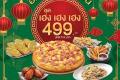 โปรโมชั่น เดอะ พิซซ่า คอมปะนี พิซซ่า ชุด เฮง เฮง เฮง รับ ตรุษจีน และ ซูเปอร์ชีส และ พิซซ่า ถาดละ 149 บาท และ ชุดสุดคุ้ม ที่ The Pizza Company 1112 วันนี้