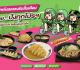 โปรโมชั่น ยาโยอิ สั่งผ่าน Grab Food LINEMAN และ Gojek วันนี้ ถึง 8 พฤศจิกายน 2563