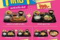 โปรโมชั่น ยาโยอิ ซื้อ 1 แถม 1 ฟรี ซูเปอร์เซฟ และ ไคเซกิ เซ็ต และ โปรยาโยอิ อื่นๆ ที่ Yayoi วันนี้ ถึง 17 มกราคม 2564