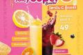 โปรโมชั่น ยาโยอิ เครื่องดื่ม เมนูใหม่ Juicy SuperC Booster วิตามิน C สูง ที่ ร้านอาหารญี่ปุ่น Yayoi วันนี้ ถึง 30 กันยายน 2563
