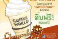 โปรโมชั่น คอฟฟี่ เวิลด์ เครื่องดื่ม เมนูใหม่ Cheesecake Sensation ชีสเค้ก แฟรปเป้ ที่ Coffee World วันนี้