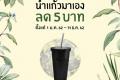 โปรโมชั่น อินทนิล รักษ์โลก นำแก้วมาเอง ลด 5 บาท เมื่อซื้อเครื่องดื่ม ที่ Inthanin วันนี้ ถึง 31 ธันวาคม 2562