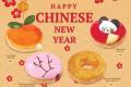 โปรโมชั่น คริสปี้ครีม รับ ตรุษจีน Chinese Doughnut และ Original Glazed Bites Set ที่ Krispy Kreme วันนี้
