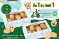 โปรโมชั่น คริสปี้ครีม โดนัท Original Glazed Bites ซื้อ 1 ฟรี 1 และ เมนูใหม่ Milk Doughnut และ คริสปี้ ครีม x Crayon ShinChan โดนัท ชินจัง และ โปรคริสปี้ครีม อื่นๆ ที่ Krispy Kreme วันนี้