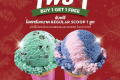 โปรโมชั่น Baskin Robbins ไอศกรีม Regular Scoop ซื้อ 1 ฟรี 1 และ เมนูใหม่ Konjac Boba Collection ที่ บาสกิ้น ร็อบิ้นส์ วันนี้