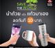 โปรโมชั่น แบล็คแคนยอน SAVE THE WORLD นำแก้วมาเอง รับส่วนลด 10 บาท ที่ Black Canyon วันนี้ ถึง 31 ธันวาคม 2562