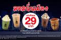 โปรโมชั่น แบล็คแคนยอน เครื่องดื่ม แก้วที่2 ราคา 29 บาท ที่ Black Canyon วันนี้ ถึง 30 พฤศจิกายน 2564