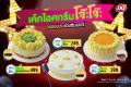 โปรโมชั่น แดรี่ควีน ไอศกรีมเค้ก รับ ซัมเมอร์ เค้ก ไอศกรีม ราคาพิเศษ ที่ Dairy Queen วันนี้ ถึง 30 เมษายน 2564
