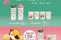 โปรโมชั่น คาเฟ่ อเมซอน แก้ว Café Amazon SipLid Tumbler และ โปรคาเฟ่อเมซอล อื่นๆ ที่ Cafe Amazon