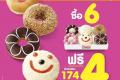 โปรโมชั่น Dunkin Donut โดนัท ซื้อ 6 ฟรี 4 วันที่ 22 พ.ค. และ เมนูใหม่ Dunkin' Summer Party ที่ร้าน ดังกิ้น โดนัท วันนี้