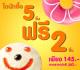 โปรโมชั่น Dunkin Donut โดนัท ซื้อ 5 ฟรี 2 และ เมนูใหม่ โดนัท สไปเดอร์แมน และ ซื้อ เฟรปเป้ 1 แก้ว แลกซื้อ โดนัท เพียง 5 บาท ที่ร้าน ดังกิ้น โดนัท วันนี้