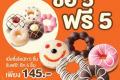 โปรโมชั่น Dunkin Donut โดนัท ซื้อ 5 ฟรี 5 เฉพาะเพื่อนใน Line@dunkinthai วันที่ 22 ก.พ. และ โดนัท รสชาติใหม่ ต้อนรับ เดือนแห่งความรัก ที่ร้าน ดังกิ้น โดนัท วันนี้