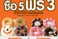 โปรโมชั่น Dunkin Donut โดนัท ซื้อ 5 ฟรี 3 เฉพาะสมาชิกไลน์ ดังกิ้น วันที่ 19-20 สิ.ค. และ เมนูใหม่ ทาโกะยากิ สไตล์ โดนัท และ เครื่องดื่ม Golden Boba ไข่มุกสีทอง ที่ร้าน ดังกิ้น โดนัท วันนี้
