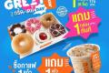 โปรโมชั่น Dunkin Donut กรี๊ดเดย์ ซื้อ 6 ฟรี 6 วันที่ 20 ส.ค. และ โปร Still2gether Collection และ โปร อื่นๆ ที่ร้าน ดังกิ้น โดนัท วันนี้