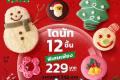 โปรโมชั่น Dunkin Donut โดนัท เมนูใหม่ HAPPY NEW YEAR โดนัท 12 ชิ้น ราคา 229 บาท และ โดนัท นมชมพู และ เมนูอื่นๆ ที่ร้าน ดังกิ้น โดนัท วันนี้
