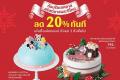 โปรโมชั่น S&P ซื้อ เค้ก 2 ชิ้น ลด 20% และ Cakes & Cookies 2019 เค้ก และ คุ้กกี้ ซื้อ 4 ฟรี 1 ที่ เอส แอนด์ พี วันนี้ ถึง 10 มกราคม 2562
