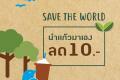 โปรโมชั่น Bluecup Save The World นำแก้วมาเอง ลด 10 บาท เมื่อซื้อเครื่องดื่ม บลูคัพ ที่ จุดขาย บลูคัพ S&P วันนี้ ถึง 31 ธันวาคม 2561