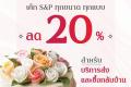 โปรโมชั่น S&P เค้ก S&P ลด 20% ทุกขนาด ทุกแบบ เฉพาะเดลิเวอรี่ หรือ ซื้อกลับบ้าน ที่ เอส แอนด์ พี วันนี้ ถึง 31 พฤษภาคม 2563
