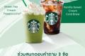 โปรโมชั่น สตาร์บัคส์ กิจกรรม ตอบคำถาม รับฟรี คูปอง ซื้อ เครื่องดื่ม สตาร์บัคส์ 1 แถม 1 ฟรี และ เครื่องดื่ม เมนูใหม่ ที่ Starbucks วันนี้