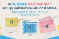 โปรโมชั่น สตาร์บัคส์ รับฟรี Summer Jelly Bag Set* มูลค่า 350 บาท เมื่อซื้อสินค้าครบกำหนด และ เมนูใหม่ เครื่องดื่ม ขนม แก้ว และ ทัมเบลอร์ สุดพิเศษ และ โปรสตาร์บัคส์ อื่นๆ ที่ Starbucks วันนี้