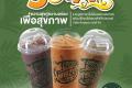 โปรโมชั่น คาเฟ่ อเมซอน เครื่องดื่ม เจ และ เมนูใหม่ Hojicha ชาเขียวคั่ว สไตล์ญี่ปุ่น ที่ Café Amazon วันนี้ ถึง 30 กันยายน 2562
