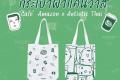 โปรโมชั่น คาเฟ่ อเมซอน กระเป๋าผ้าแคนวาส และ แก้ว Glitter Tumbler และ นำแก้วมาเอง ลด 5 บาท ที่ Cafe Amazon
