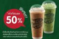 โปรโมชั่น คาเฟ่ อเมซอน เครื่องดื่ม แก้วที่2 ลด 50% เฉพาะวัน เวลา ที่กำหนดและ เครื่องดื่ม เมนูใหม่ Summer Twist ที่ Café Amazon วันนี้ ถึง 30 มิถุนายน 2563