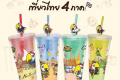 โปรโมชั่น คาเฟ่ อเมซอน แก้ว เปลี่ยนสี เที่ยวไทย 4 ภาค และ นำแก้วมาเอง ลด 5 บาท และ โปรคาเฟ่อเมซอล อื่นๆ ที่ Cafe Amazon