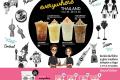 โปรโมชั่น อินทนิล อินทั่วไทย เมนูใหม่ 4 ภาค 4 ความอร่อย ที่ Inthanin Coffee วันนี้
