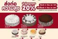 โปรโมชั่น กาโตว์ เฮ้าส์ Festive Cakes 2020 เค้กก้อน ลดสูงสุด 20% ที่ Gateaux House วันนี้ ถึง 31 ธันวาคม 2562