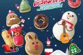 โปรโมชั่น มิสเตอร์ โดนัท คริสต์มาส โด เมนูใหม่  และ โปรมิสเตอร์โดนัท อื่นๆ ที่ Mister Donut วันนี้